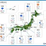 12日(火)の天気 沖縄は台風18号の影響で強風や高波 関東から北はヒンヤリ