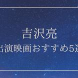 クールボーイにドSキャラまで!?虜になっちゃう「吉沢亮」出演映画おすすめ5選