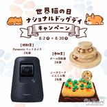 フォトコン結果発表! 【世界猫の日・ナショナルドッグデイキャンペーン】とってもキュートな受賞したねこちゃん、わんちゃんを「だいすき」シリーズとともに紹介しよう!