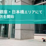 """キックボードのシェアリングで""""銀ぶら"""" 日本橋や東京駅にもエリア拡大"""