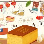 大人気の台湾カステラ【銀座 台楽(タイラク)タンガオ】 秋の新商品を続々リリース!