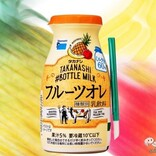 【新発売】どこか懐かしく可愛いパッケージの『タカナシ  #ボトルミルク フルーツオレ 200ml』はミルクのコクとフルーティーな味わいがたまらない!