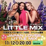 リトル・ミックス、結成10周年を記念したSP番組がLINE LIVEで11/12配信