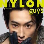 杉野遥亮、アウトローな雰囲気で男の魅力披露「NYLON guys」初表紙
