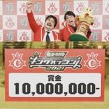 空気階段・鈴木もぐら「結婚指輪だけ渡させて!」 KOC優勝賞金を全額、借金返済に充てられないことを詫びる
