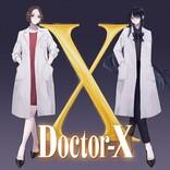『ドクターX』新シリーズ、主題歌はAdo 大門未知子とのコラボビジュアル解禁