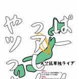 天竺鼠単独ライブ「やっぱツアーっしょ!!」ツアーと題しながら、東京都内3箇所で開催決定!