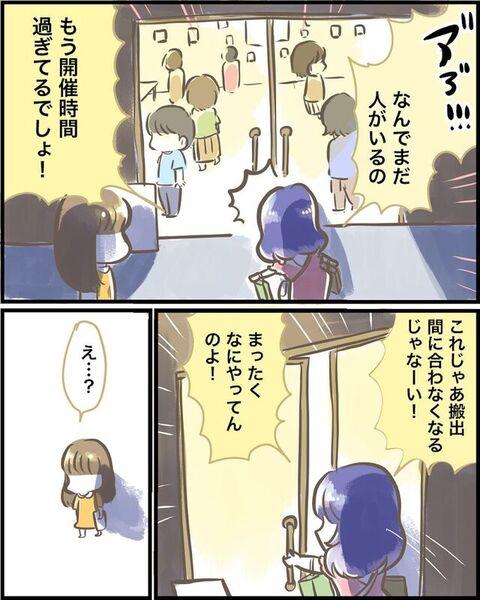 <出動!匂わせ警察24時#24>4