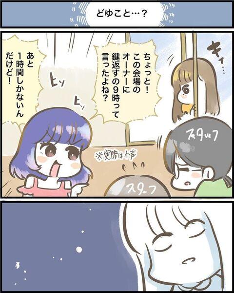 <出動!匂わせ警察24時#24>5