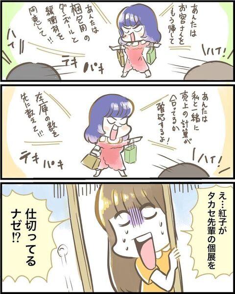 <出動!匂わせ警察24時#24>6