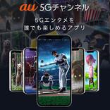 動画が無料で楽しめるエンタメアプリ「au 5Gチャンネル」 au以外の人も利用可