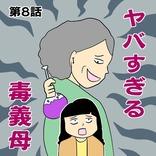 """【#8】常に""""監視""""されているようでストレスが溜まる毒義母との生活。旦那のために耐えていたが…?<ヤバすぎる毒義母>"""