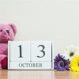【10月13日】今日は何の日?豆の日