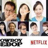 山寺宏一、23年の時を超え再びスパイクを演じる! 実写版「カウボーイビバップ」日本版吹き替えキャストが明らかに
