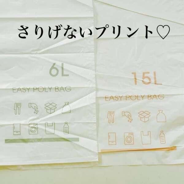 キャンドゥの紐付きゴミ袋