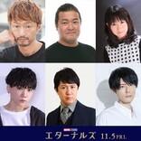 『エターナルズ』豪華声優キャスト発表 恒松あゆみ、内山昂輝、杉田智和ら