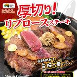 【いきなり!ステーキ】限定『厚切りリブロース』が超うまい!オーダーカットがお得