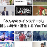 Googleが広告関係者向けイベント「YouTube Brandcast」開催 YouTubeの利用者層と視聴方法に大きな変化