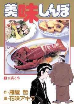 『美味しんぼ』 画像