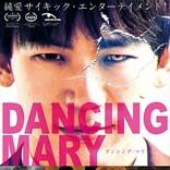 Crystal Kayの主題歌解禁、映画『DANCING MARYダンシング・マリー』予告編