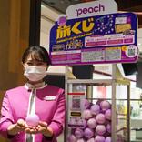 行き先を選べない旅! Peachのカプセル型自販機「旅くじ」が東京でも発売