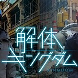 城島茂&伊野尾慧、新宿のビル解体に潜入「重機免許の勉強したが…」