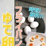 【裏技】フライパンで節約&時短の簡単ゆで卵を作る裏技に、「え!すごーーーーい!」「めっちゃかんたーん!」「ずっとお湯沸かしてたぜ…」と大反響 – 好みの固さにも