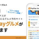 「PayPayグルメ」10月27日サービス開始 - オープニング記念クーポンも配布