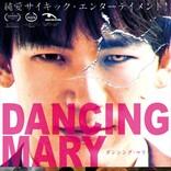 EXILE NAOTO主演『ダンシング・マリー』、Crystal Kayの主題歌入り予告公開