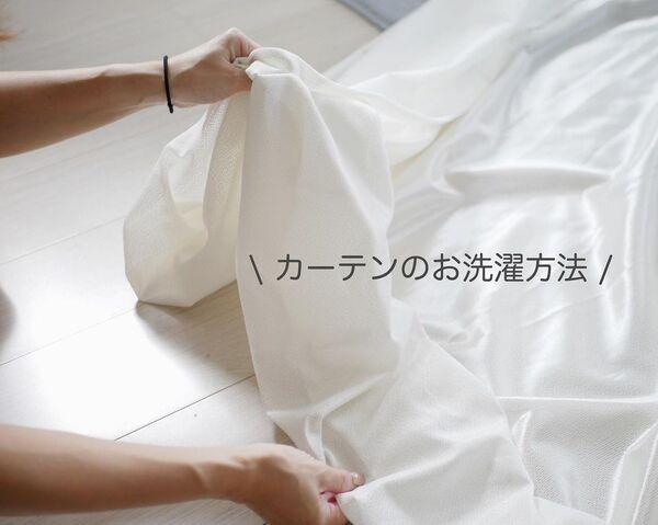 カーテンをお洗濯