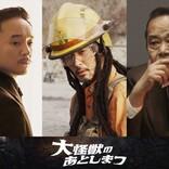 『大怪獣のあとしまつ』特報解禁 追加キャストに濱田岳、オダギリジョー、西田敏行