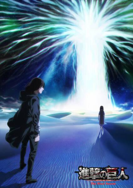 TVアニメ『進撃の巨人』最新作が2022年1月より放送...