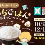 青森県産米でキャンペーン JA全農あおもりが12月10日まで実施