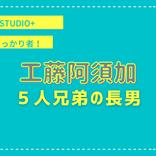 【しっかり者】工藤阿須加、5人兄弟の長男です