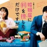 """清野菜名&坂口健太郎「婚姻届に判を捺しただけですが」初の試み""""キュンボタン""""がスタート"""