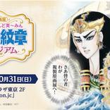 「王家の紋章」キャラクターが帝国ホテルに降臨?! 夢のコラボ描き下ろしを展示!
