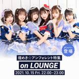 煌めき☆アンフォレント、メンバー登場の特集イベントを「LOUNGE」で開催
