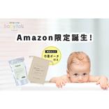 赤ちゃんとのお風呂、ワンオペでも楽に!無添加入浴剤「ベビタブ」がAmazon限定ブランドとして新登場