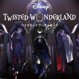 『ディズニー ツイステッドワンダーランド』「Disney+」にてアニメ化計画が発表 『四畳半タイムマシンブルース』など配信決定も
