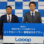蓄電池を導入しても光熱費が下がる! Looopが国内初の太陽光サービスを発表