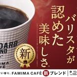 世界一のバリスタが監修するファミリーマートのブレンドコーヒーがリニューアル!新たに L サイズも登場!
