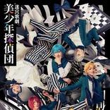 西尾維新原作の「美少年シリーズ」が舞台化 阿久津仁愛、立花裕大ら出演で迷宮歌劇『美少年探偵団』を上演