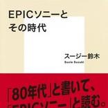 渡辺美里、BARBEE BOYS、TM NETWORK、岡村靖幸などを輩出したレーベルの名曲や歴史を論じる『EPICソニーとその時代』発売!