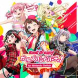 お馴染みのキャラや楽曲も収録!『バンドリ! ガールズバンドパーティ!for Nintendo Switch』が発売中!