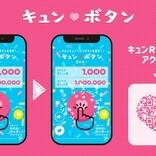 清野菜名×坂口健太郎『婚姻届に判を捺しただけですが』、放送中に楽しめる!キュンボタン企画実施