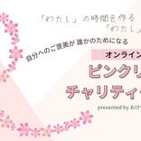 習い事の先生たちによるピンクリボンのオンラインチャリティーイベントを10月19・20日に開催 - 乳がんの基礎知識講抗や乳がん患者のインタビューも実施