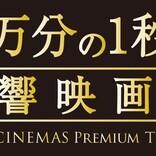 「10万分の1秒の音響映画祭」開催 こだわりの音響で名作から新作まで上映