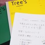 学習におすすめのノート『Tree's プラスメモリ罫』には使いやすい工夫がいっぱい!