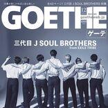 """三代目 J SOUL BROTHERS 7人の""""挑戦脳""""に迫る『GOETHE』で全42ページの特集"""