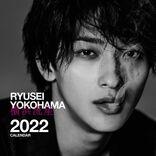 """横浜流星 2022年カレンダーは""""1冊で2度楽しめる""""「流動」と「静寂」のリバーシブル構成"""